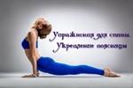 Видеофильм Укрепляем мышцы спины