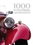 Книга: 1000 культовых автомобилей мира