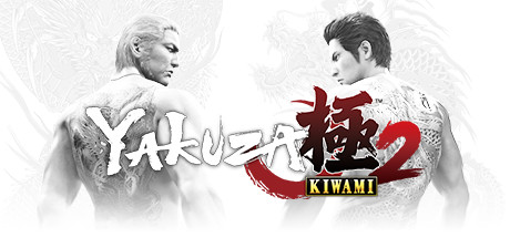 Yakuza Kiwami 2 (RU/UA/KZ/СНГ)