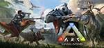 ARK: Survival Evolved (RU/UA/KZ/СНГ)