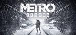 Metro Exodus (RU/UA/KZ/СНГ)