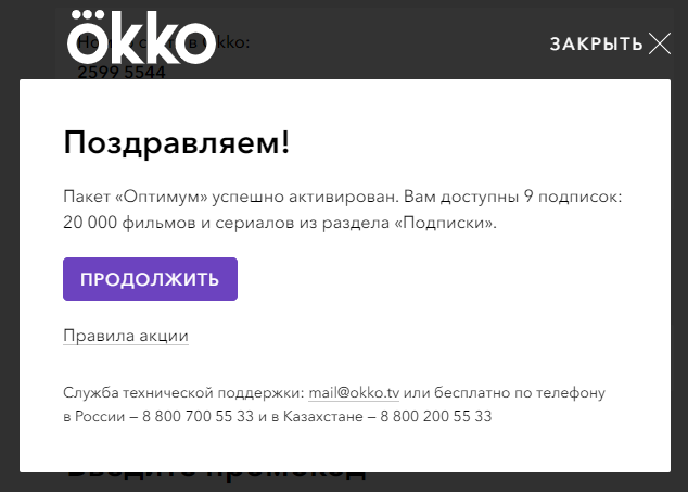 "Okko 30 days subscription to the package ""Optimum"" code"
