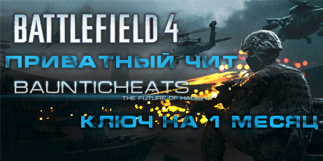 Купить Battlefield 4 Hack by BauntiCheats 1 Месяц (1 Month) Чит (хак) - ключ на 1 мес.