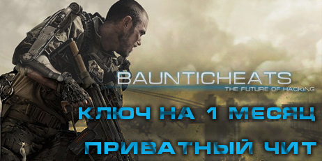 Купить FUTURUM CoD:ADVANCED WARFARE (1месяц/1month)