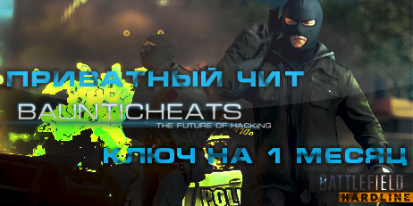 Купить Hack for BATTLEFIELD:HARDLINE 1 месяц