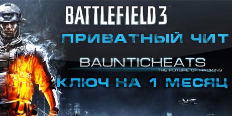 Купить BATTLEFIELD 3 HACK  от BauntiCheats.com/1 месяц