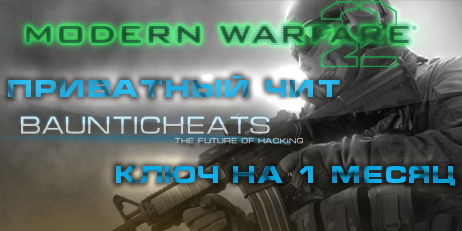 FUTIRUM for Call of Duty: MODERN WARFARE 2