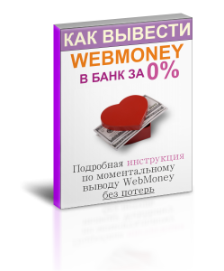 How to instantly withdraw WebMoney to the bank, as 0%.