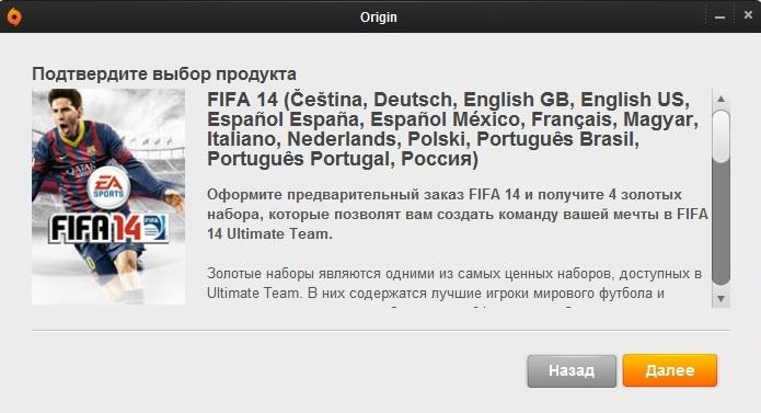Скачать Приложение Origin Для Fifa 15 Через Торрент - фото 10