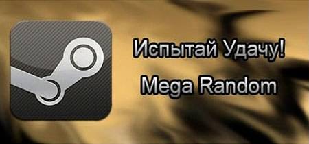 Steam Mega Random (Best Games Only)+Подарки