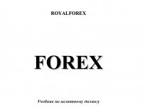 Учебник по форексу от Royal Forex