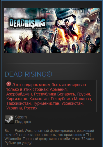 Dead Rising 2016 (Steam GIFT) + подарок