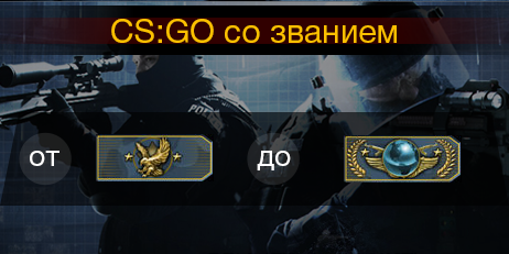 Купить CS:GO со званием (От Legendary Eagle до Global Elite)