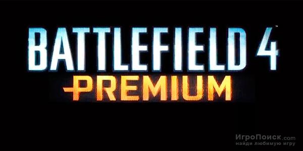 Купить Battlefield 4 Premium + ответ на секретку Аккаунт