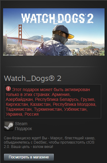 Watch_Dogs 2 (Steam Gift-RU-CIS)