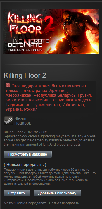 Killing Floor 2 (Steam Gift-RU-CIS)