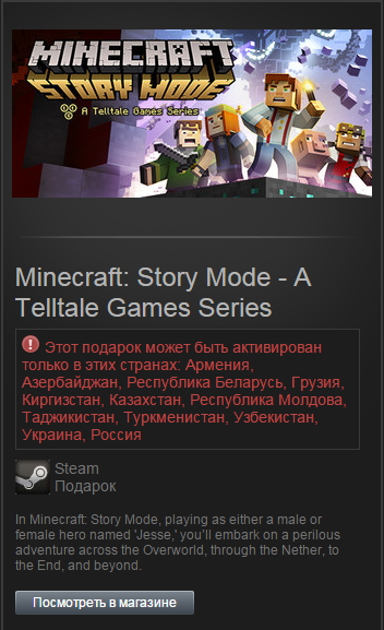 Minecraft: Story Mode - A Telltale Games Series GIFT