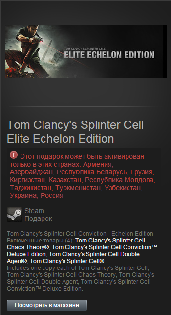 Splinter Cell Elite Echelon Edition (Steam Gift-RU-CIS)