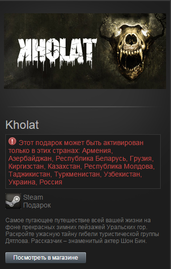 Kholat (Steam Gift-RU_CIS)