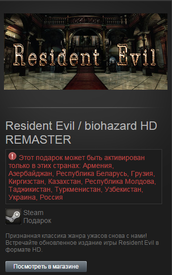 Resident Evil / biohazard HD REMASTER Steam Gift-RU-CIS