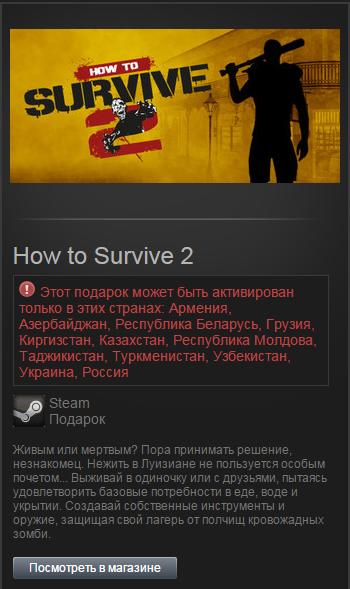 How to Survive 2 (Steam Gift-RU-CIS)