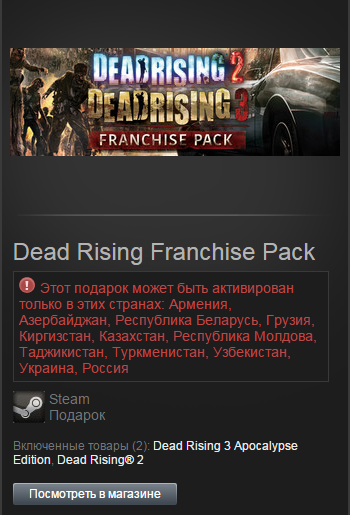 Dead Rising Franchise Pack (Steam Gift-RU-CIS)