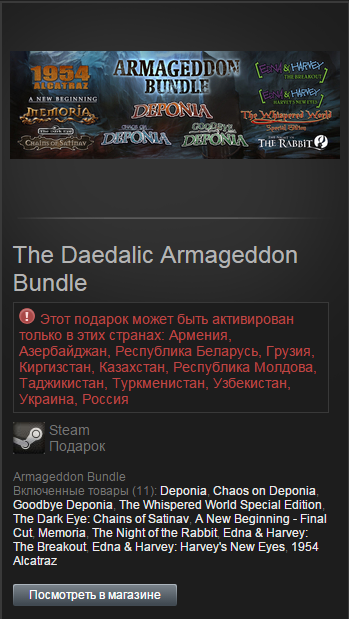 The Daedalic Armageddon Bundle (Steam Gift-Ru-CIS)