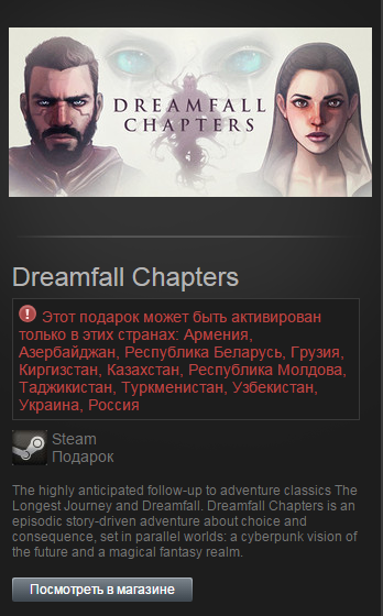 Dreamfall Chapters (Steam Gift-RU-CIS)