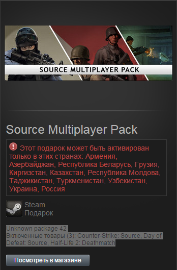 Source Multiplayer Pack (Steam Gift-RU-CIS)