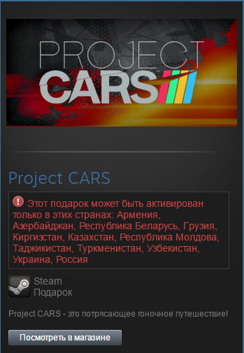 Project CARS (Steam Gift-RU-CIS)