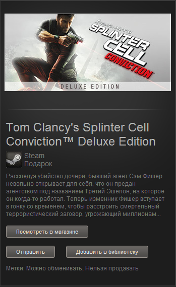 Splinter Cell Conviction Deluxe Edition Steam Gift-ROW)