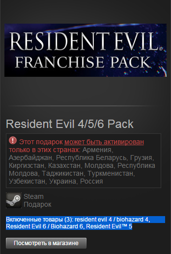 Resident Evil Pack (4/5/6) (Steam Gift-RU-CIS)