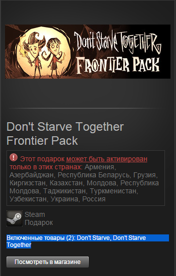 Dont Starve Together Frontier Pack (Steam Gift-RU-CIS)