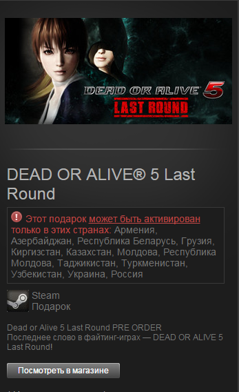 DEAD OR ALIVE 5 Last Round (Steam Gift-RU-CIS VPN)