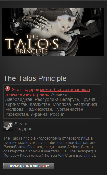 The Talos Principle (Steam Gift-RU-CIS)