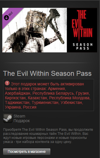 The Evil Within Season Pass (Steam Gift-RU-CIS)