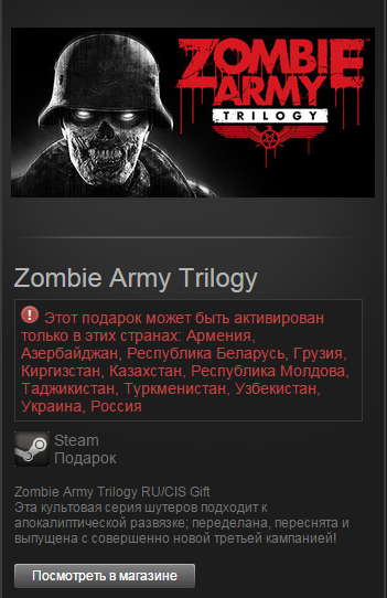 Zombie Army Trilogy (Steam Gift-RU-CIS)