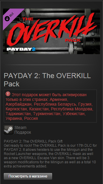 PAYDAY 2: The OVERKILL Pack (Steam Gift-RU-CIS)