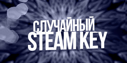 Steam random key from 29 to 1999 rubles + Gift