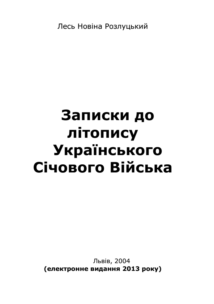 Notes to lіtopisu Ukranskogo Sіchovogo Vіyska