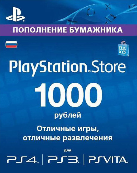 PSN 1000 rubles PlayStation Network (RUS)