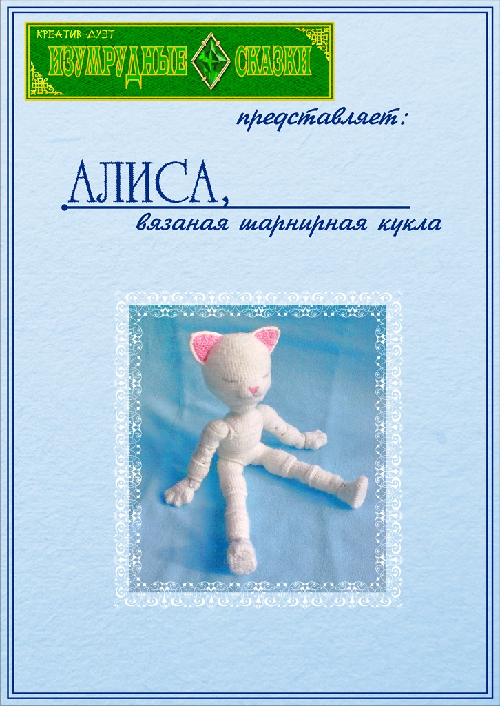 PDF pattern - Alice, crocheted ball-jointed doll
