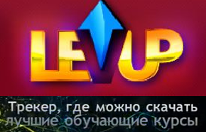 LEVUP.ORG - Invites (manuals, training programs FREE)