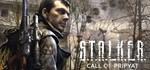 STALKER: Call of Pripyat (GOG/REG.FREE)