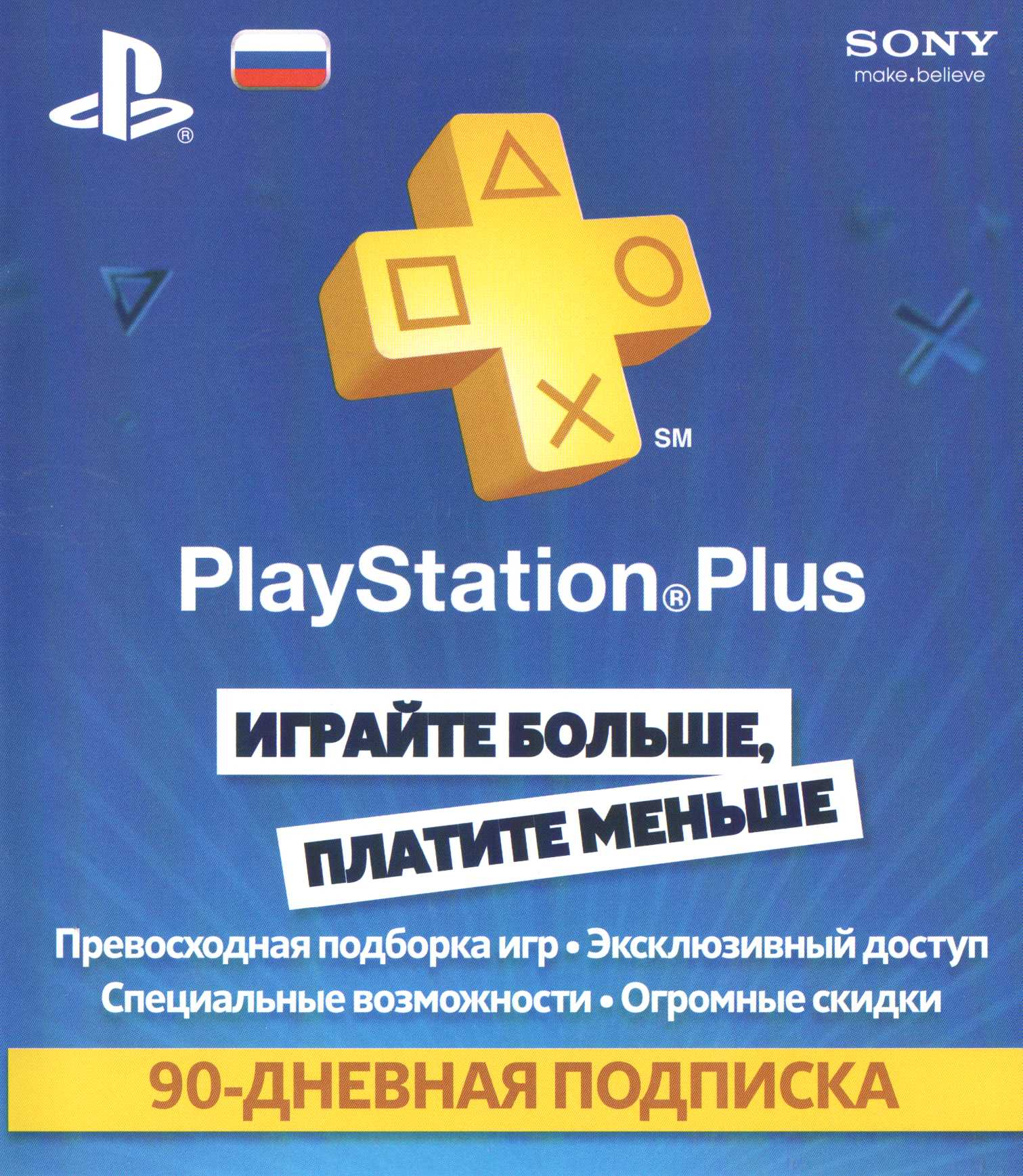 PlayStation Plus  (PS+ PLUS) 90 ДНЕЙ (RUS) 3 месяца