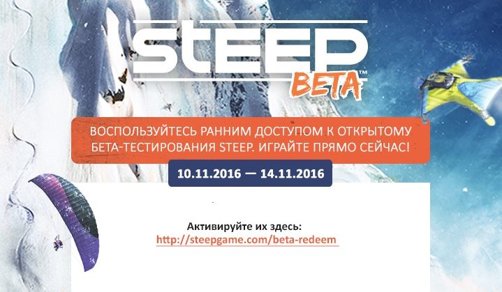 Steep Closed Beta (PC, PS4, Xbox One) key Early Access