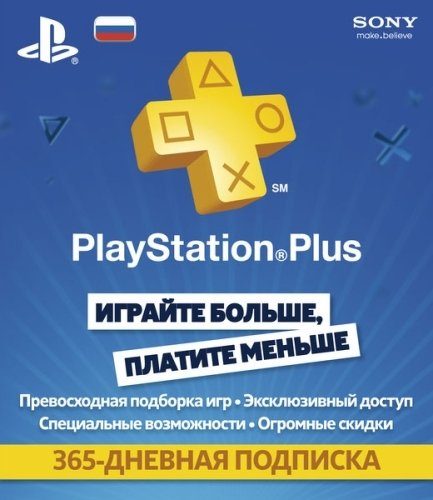PlayStation Plus (PSN Plus) - 365 Дней (RU)