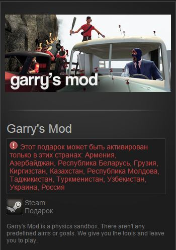Garry´s Mod (Steam Gift/ RU-CIS)