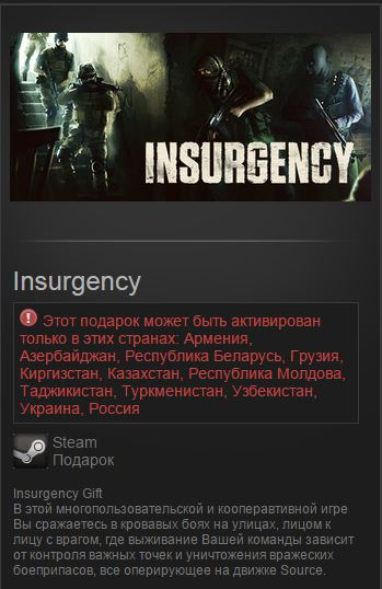 Insurgency - STEAM GIFT / REGION RU + CIS