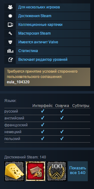 Red Orchestra 2/SteamGift(REGion RU)